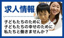 求人情報 子どもたちのために・子どもたちの幸せのために私たちと働きませんか?